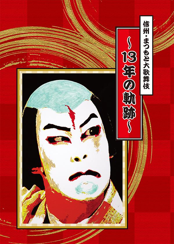 信州・まつもと大歌舞伎 -13年の軌跡-